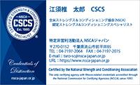 CSCS認定者名刺例